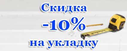 Акция - Скидка на укладку 10%